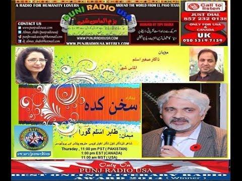 ALMAS SHABI Live Stream ( PUNJ RADIO/TV USA)