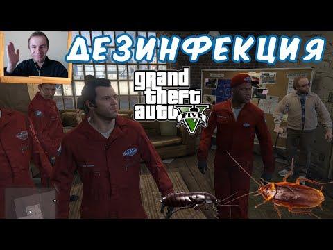 №825: Grand Theft Auto V - КОМАНДА ПО ДЕЗИНФЕКЦИИ