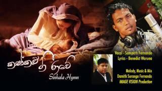 KANKALU GEE RAWE - Sinhala Christmas Hymn
