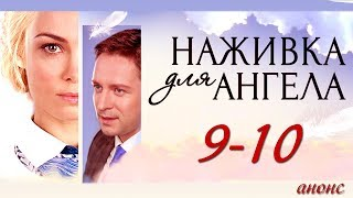 Наживка для ангела 9-10 серия | Русские мелодрамы 2017 #анонс Наше кино
