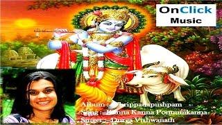 Durga Viswanath | Kaladharan Panicker | Devotional Malayalam Song | Kanna Kanna Ponnunnikkanna