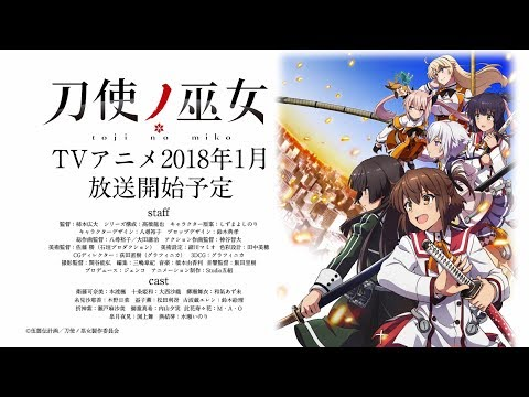 TVアニメ「刀使ノ巫女」第1弾PV