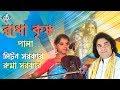 ( পালা গান ) Radha Krishno   Liton Sorkar And Ruma Sorkar   Pala Gaan Mp3