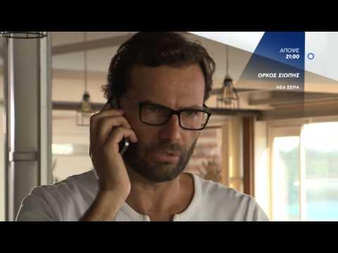 Όρκος Σιωπής - trailer 8ου επεισοδίου - Τετάρτη 22.10.14, στις 21:...