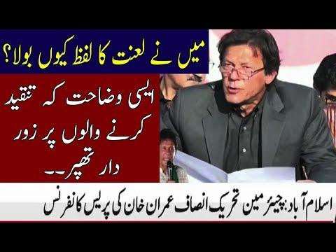 Imran Khan News Conference   18 January 2018   Neo News