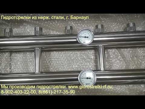 Производство гидрострелок и коллекторов г. Барнаул