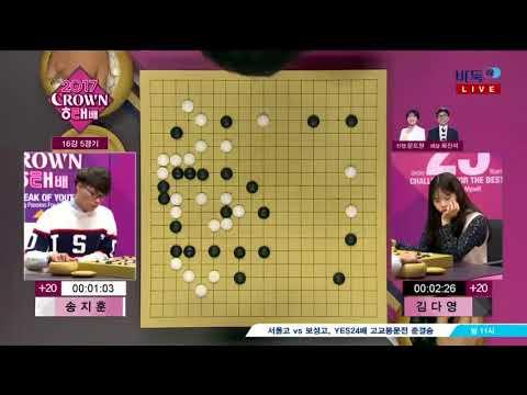 2017 크라운해태배 16강 5경기 1부 1230