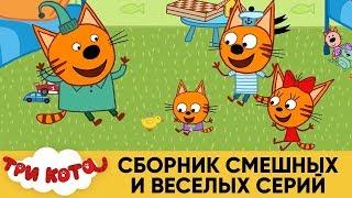 Download Три Кота   Сборник смешных и веселых серий   Мультфильмы для детей Mp3 and Videos
