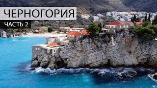 Черногория 2021 Куда поехать отдыхать Часть 2 Федоров здесь
