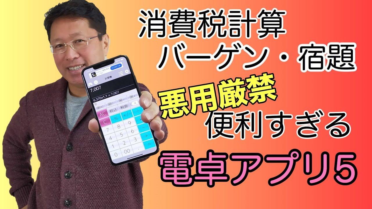 バーゲンや消費稅計算で恐ろしいほど役立つiPhoneの電卓アプリ ...