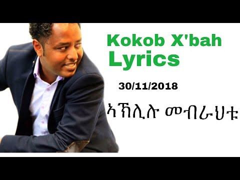 Aklilu Mebrahtu - Aynki Qxyo with Lyrics-// Eritrean Music// Kokob X'bah lyrics slow music