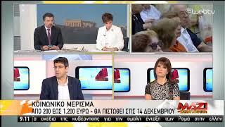 Συγγνώμη για τα σκαμπανεβάσματα στο koinonikomerisma.gr