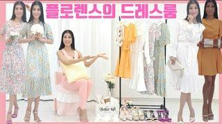 플로렌스의 드레스룸, 여름, 봄 원피스 연출방법, 가방…