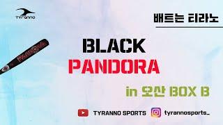 [티라노스포츠]블랙판도라