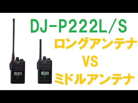 特定小電力トランシーバー ALINCO DJ-P222L/S ロングとミドルアンテナの送受信を比較!