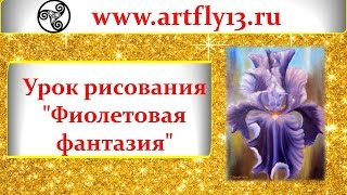 """Урок рисования """"Фиолетовая фантазия"""""""