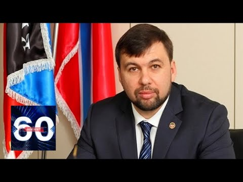 Глава ДНР заявил о цели войти в состав России. 60 минут от 12.09.19