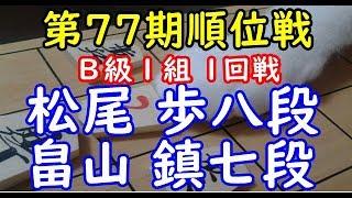 将棋 棋譜並べ ▲松尾 歩八段 △畠山 鎮七段 第77期順位戦 B級1組 1回戦 「技巧2」の棋譜解析 No. 相掛かり  Shogi/Japanese Chess