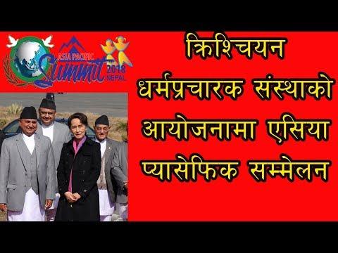 क्रिश्चियन धर्मप्रचारक संस्थाको आयोजनामा एसिया प्यासेफिक सम्मेलन | Asia Pacific Summit 2018 in Nepal