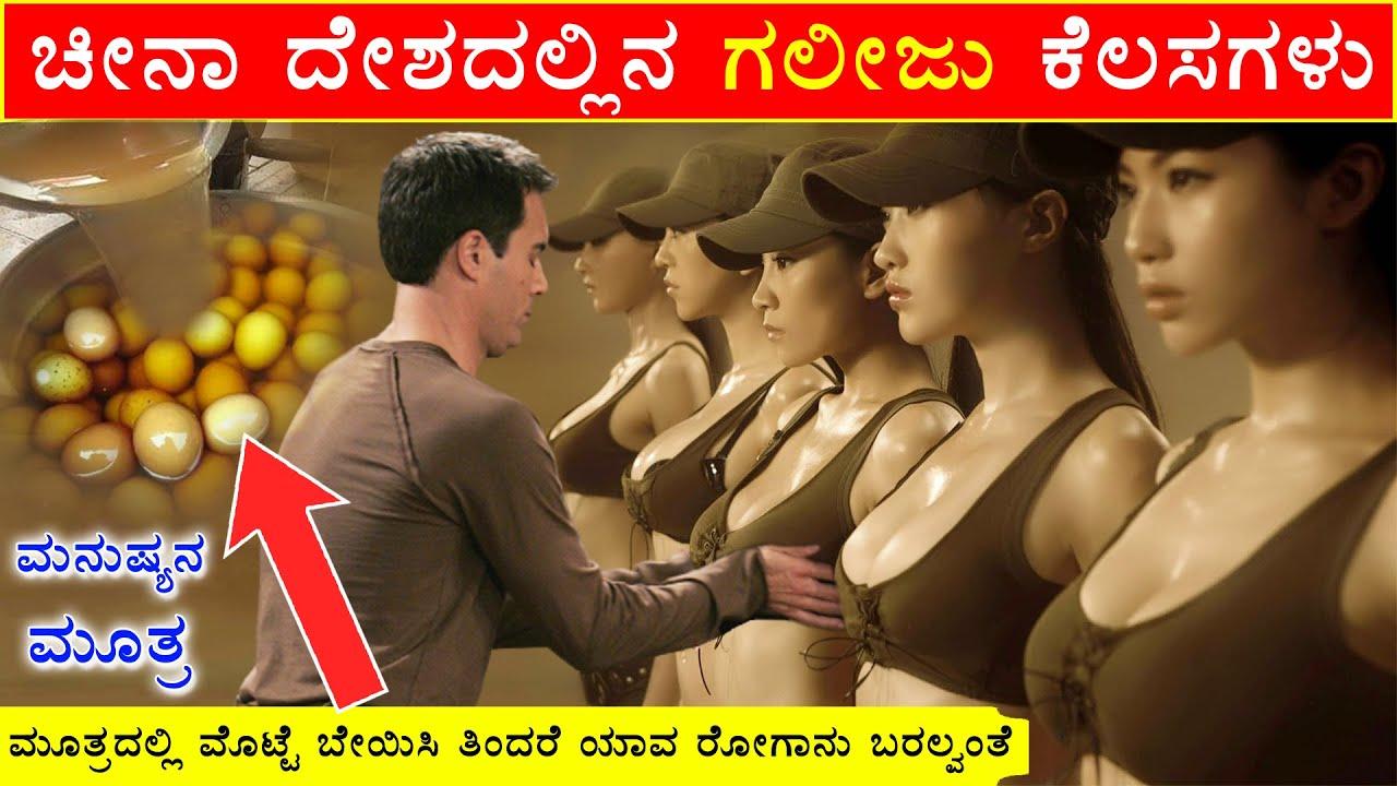 Download ಚೀನಾ ದೇಶದ ಗಲೀಜು ಕೆಲಸಗಳು | About China Shocking Facts | Kannada Facts