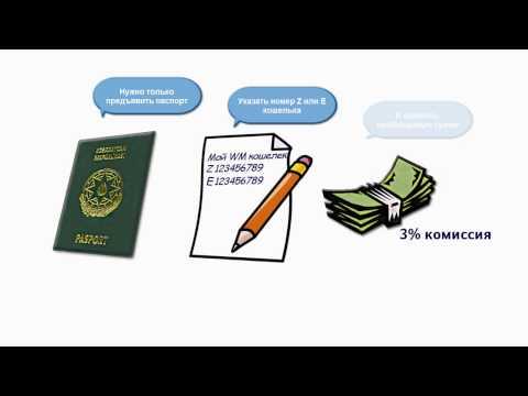 Новости WebMoney: Пополнение Z и E кошельков через Bank Standard