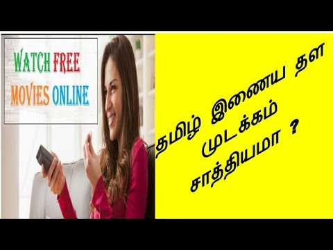 Tamil Movie online sites getting Banned is...