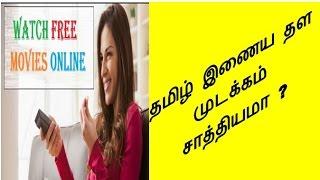 Tamil Movie online sites getting Banned is it possible? இணைய தள முடக்கம் சாத்தியமா ?