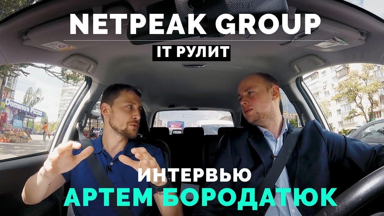 Артем Бородатюк, основатель Netpeak Group, CEO Serpstat, founder 4City. IT РУЛИТ