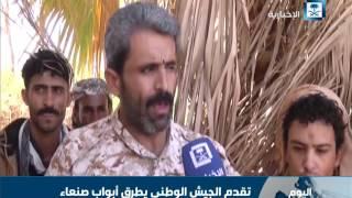 تقدم الجيش اليمني يطرق أبواب صنعاء