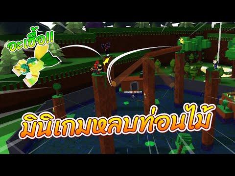 ROBLOX | Build a Boat For Treasure - มินิเกมกระโดดหลบท่อนไม้ หลังๆเหมือนเล่นอะไรก็ไม่รู้