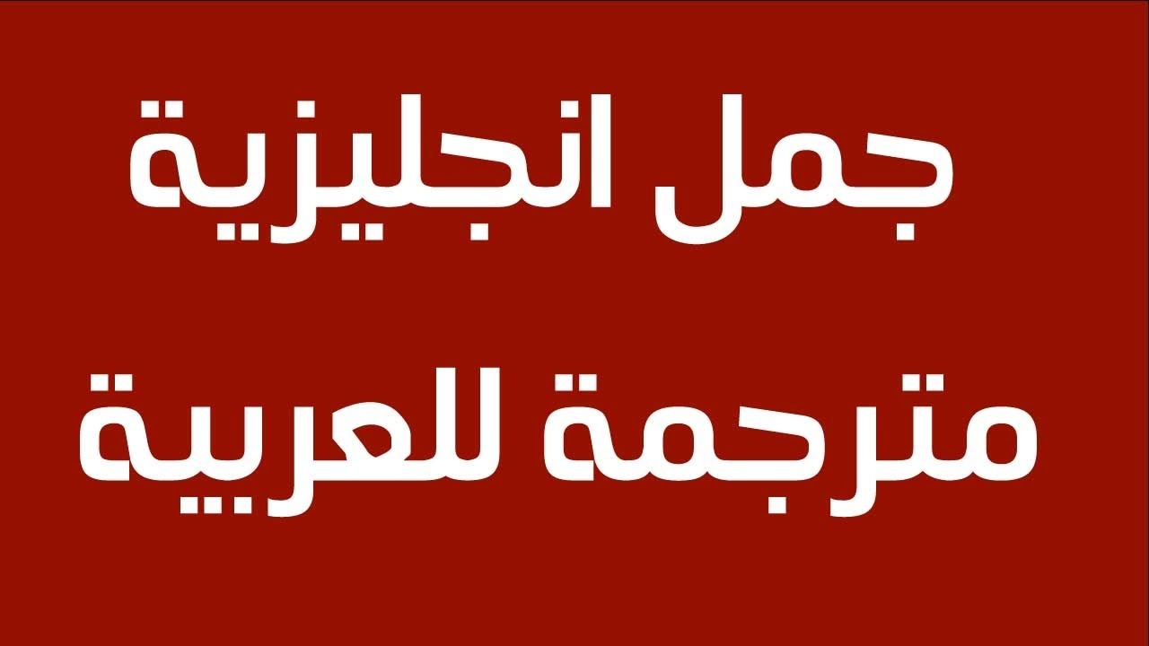 جمل متنوعة بالانجليزي مترجمه بالعربي Youtube