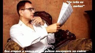 Андрей Ковалев - Он тебя не любил