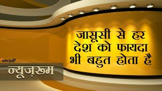Prabhasakshi's NewsRoom I Pegasus के कारण ही सुरक्षित हैं करोड़ों लोग । Pak ने Kashmir पर नीति बदली
