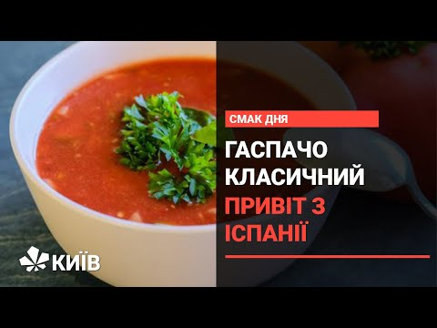 Іспанський Гаспачо : готуємо холодний томатний суп