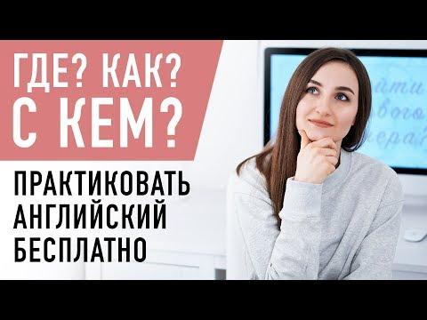 ПРАКТИКА АНГЛИЙСКОГО: ГДЕ? КАК? С КЕМ? │ English Spot - разговорный английский
