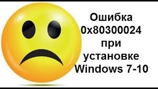 Ошибка 0x80300024 при установке Windows на VivoBook Asus N580V