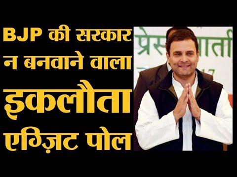 जानिए इस Exit Poll में BJP और Congress को कितनी सीटें मिल रही हैं   The Lallantop