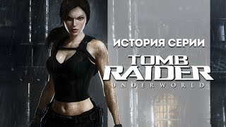 История серии. Tomb Raider, часть 9