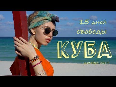 КУБА -15 дней
