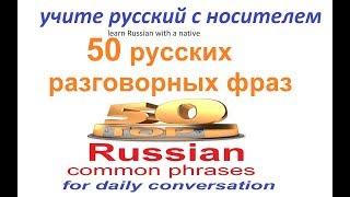 50 Русских Фраз Для Ежедневного Общения.