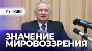 О мировоззрении (г. Пушкино, 2009.03.19) — Осипов А.И.