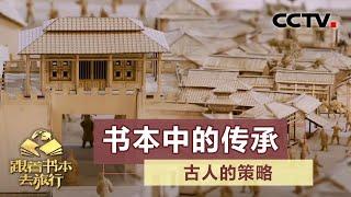 《跟着书本去旅行》 20200603 书本中的传承——古人的策略  CCTV科教