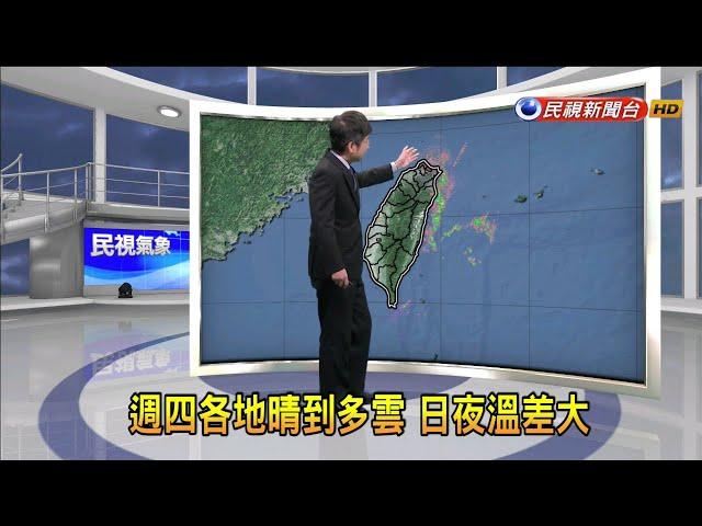 2020/01/16 週五起東北季風增 氣溫再下降