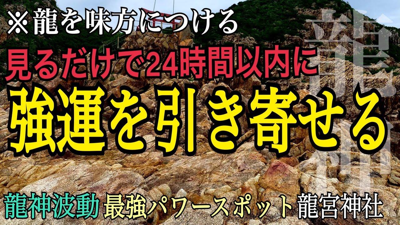 【※龍神波動】この動画に辿り着いたあなた「龍神の守護」24時間以内に最強運を引き寄せる「龍宮神社」最強パワースポット遠隔参拝