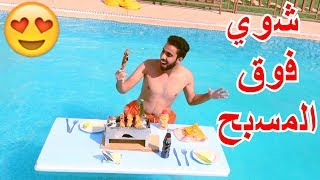 فلوق شوي بالمسبح/مستحيل تصدق اللي صار !!!😱