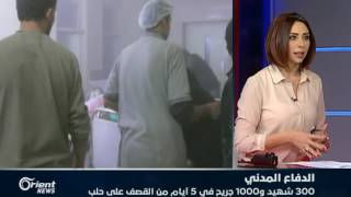 تمارا صائب مديرة الإتصال والاعلام في منظمة أطباء بلا حدود