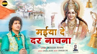 मइयां के दर नचना    Maiyan Ke Dar Nachna    Mukesh Inayat    Mata Bhajan    Punjabi Mata Bhajan 2020