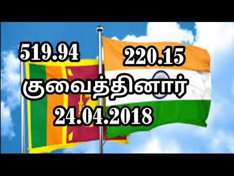 Kuwait dianr today sri lanka and india 24.04.2018