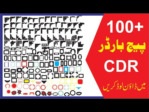 Page Border CDR File Free Download | Border Design CDR File | New Page Border CDR File Download