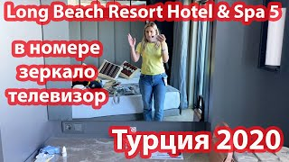 Турция 2020 Отдых. Обзор номера в отеле Long Beach Resort Hotel & Spa 5 Лонг Бич Резорт Алания